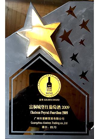 2009富桐酒庄金奖证书