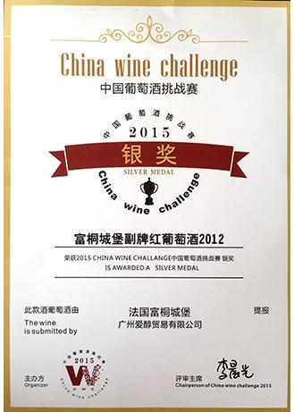2012富桐酒庄副牌金奖证书