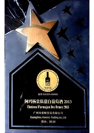 2013阿玛杨贵腐酒金奖证书