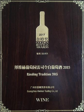 2015雷司令银奖证书