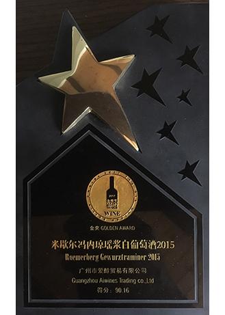 2015琼瑶浆金奖证书