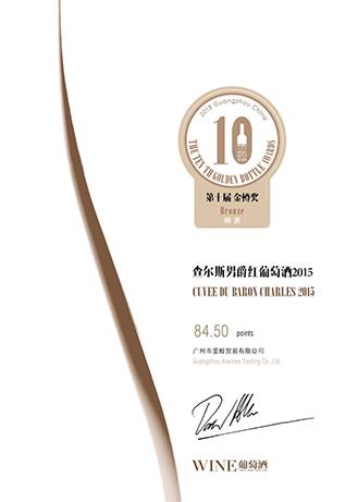 2015查尔斯男爵红葡萄酒铜奖证书