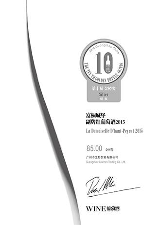 2015富桐城堡副牌红葡萄酒银奖证书