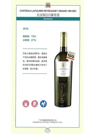 拉夫佩拉干葡萄酒