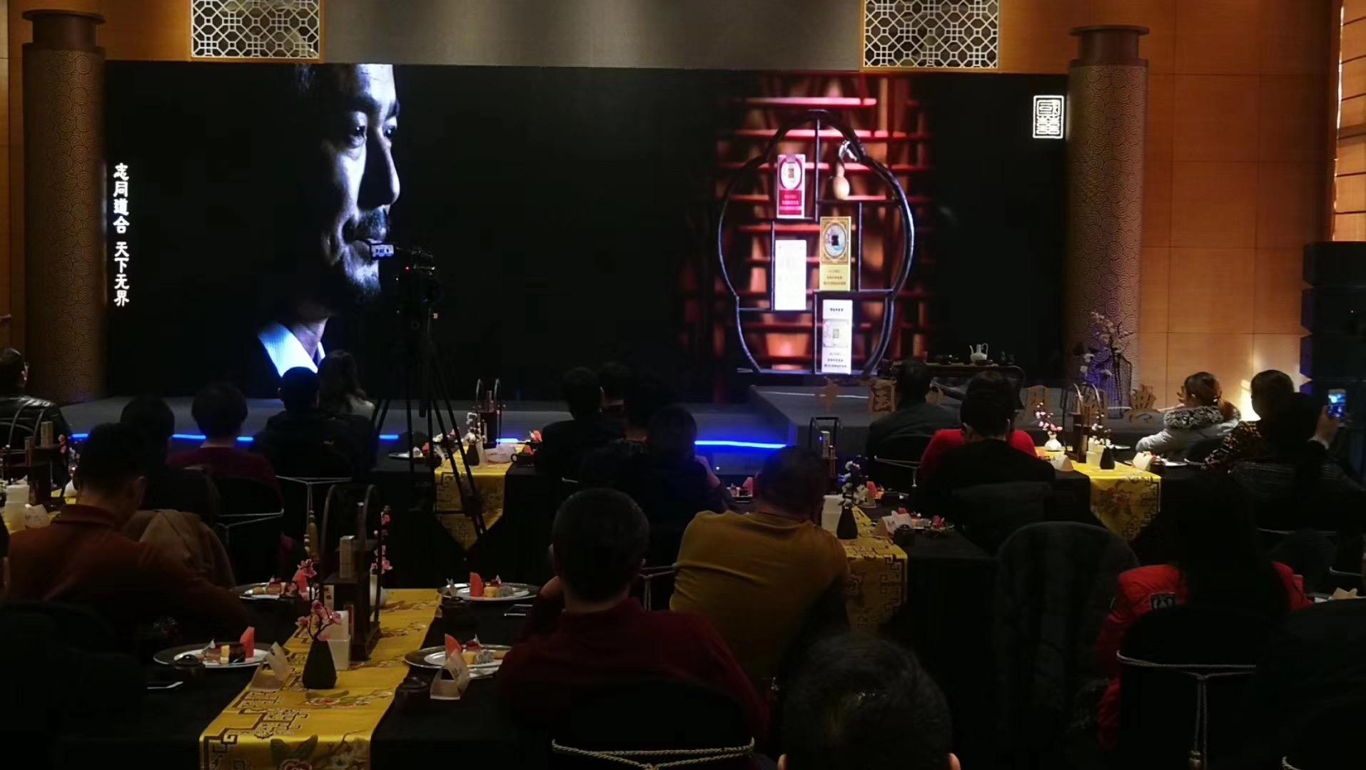 2018年12月25日「国喜·礼遇雅集」志合者,不以天下为界